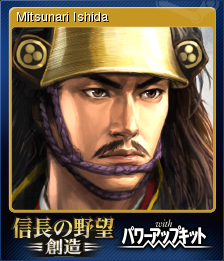 Nobunagas Ambition Souzou with Power Up Kit Card 7