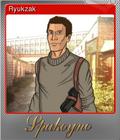 Spakoyno Back to the USSR 2.0 Foil 2