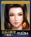 Nobunagas Ambition Souzou with Power Up Kit Card 9