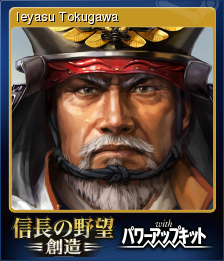 Nobunagas Ambition Souzou with Power Up Kit Card 5