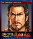 NOBUNAGA'S AMBITION Souzou SengokuRisshiden Card 07