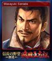NOBUNAGA'S AMBITION Souzou SengokuRisshiden Card 05