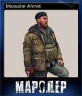 Marauder Card 2