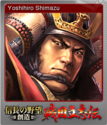 NOBUNAGA'S AMBITION Souzou SengokuRisshiden Foil 10