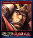 NOBUNAGA'S AMBITION Souzou SengokuRisshiden Card 10