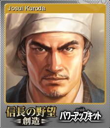 Nobunagas Ambition Souzou with Power Up Kit Foil 6
