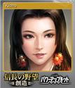 Nobunagas Ambition Souzou with Power Up Kit Foil 9