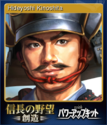 Nobunagas Ambition Souzou with Power Up Kit Card 2