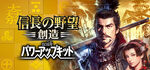 Nobunagas Ambition Souzou with Power Up Kit Logo