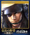 Nobunagas Ambition Souzou with Power Up Kit Card 3