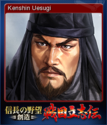 NOBUNAGA'S AMBITION Souzou SengokuRisshiden Card 03