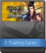 Nobunagas Ambition Souzou with Power Up Kit Booster Pack