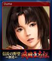 NOBUNAGA'S AMBITION Souzou SengokuRisshiden Card 12