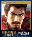Nobunagas Ambition Souzou with Power Up Kit Card 1