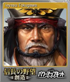 Nobunagas Ambition Souzou with Power Up Kit Foil 5