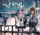Steins;Gate: Babel of the Grieved Maze