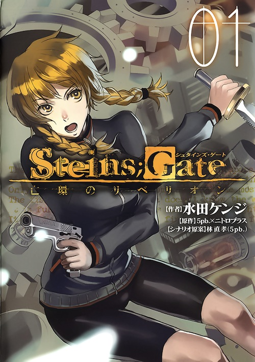 image boukanrebellionv01 jpg steins gate wiki fandom powered