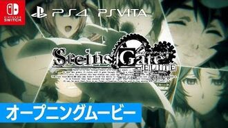 PS4 PS Vita Switch『STEINS;GATE ELITE』オープニングムービー