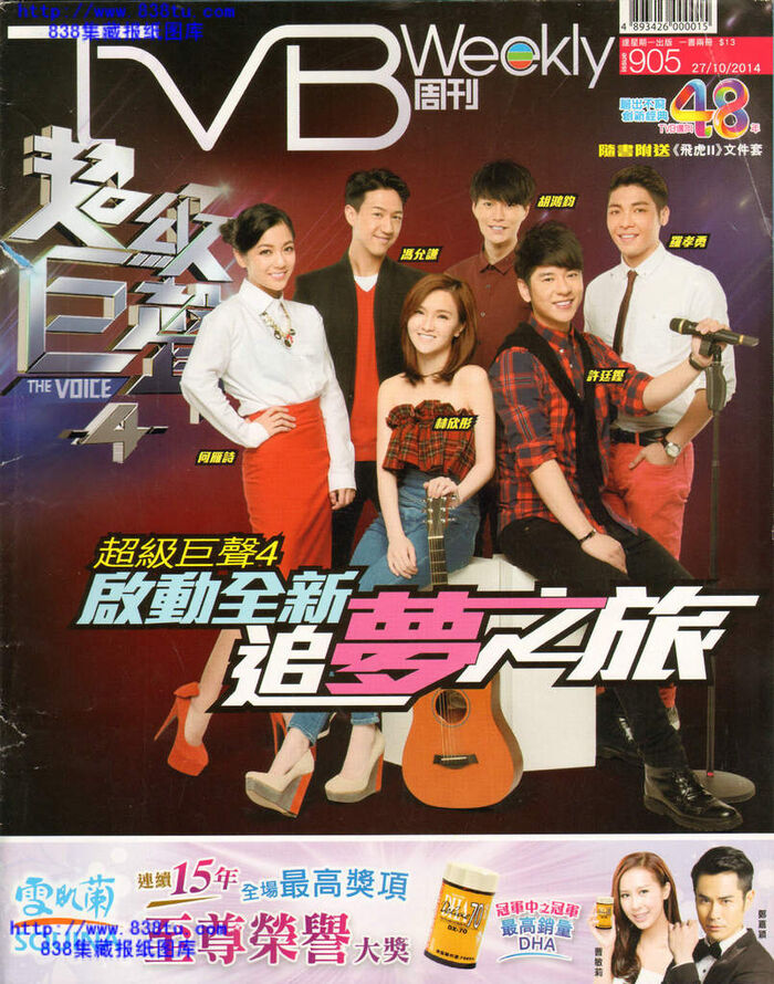 TVB Weekly Issue 905