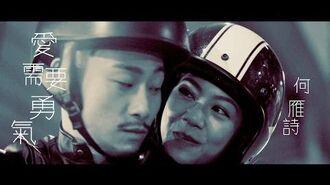 何雁詩 Stephanie - 愛需要勇氣 Official MV