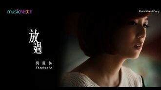 何雁詩 Stephanie Ho - 放過 Official MV HD