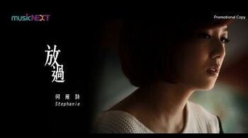何雁詩 Stephanie Ho - 放過 Official MV HD