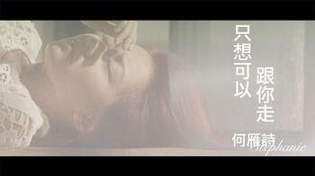 何雁詩 Stephanie - 只想可以跟你走 Official MV