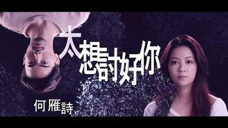 何雁詩 Stephanie - 太想討好你 Official MV