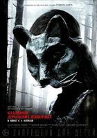 Кладбище домашних животных - постер 4