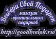 Goobbrelok