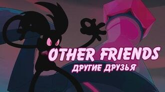 Other Friends - Другие Друзья (rus cover by YAS)-1