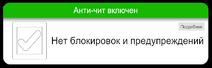 Gac-clear-ru