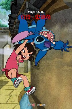 Stitch and Ai