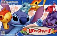 Lilo and Stitch 2 (GBA) Japanese cover