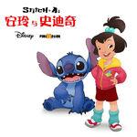 Stitch & Ai title characters
