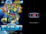 Stitch Now - title screen and Lilo captured