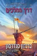 TWoK 2 Hebrew