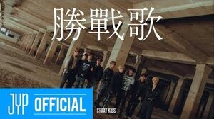 "Stray Kids <Clé 1 MIROH> UNVEIL TRACK ""승전가(Victory Song)"""