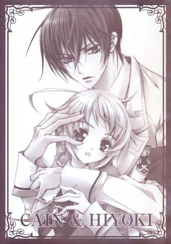 File:Cain and hiyoki.jpg