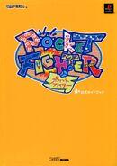 Pocket Fighter Kōshiki Guide Book