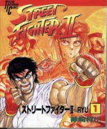 Street Fighter II Ryu JP VOL01