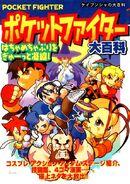 Pocket Fighter Dai Hyakka (enciclopedia)