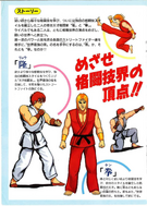 Streetfighter1-japan-flyer-characters