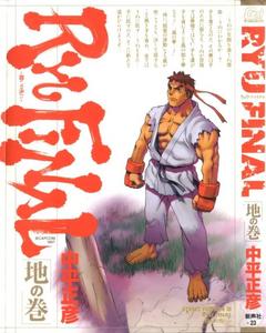 Street-Fighter-III-Ryu-Final-JPvol02