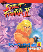 Street Fighter II Ryu JP VOL02