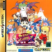 Super Puzzle Fighter II X (SegaSaturn - cubierta Japón)