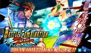 Street Fighter - Battle Combination