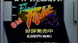 【CM】ファイナルファイト(SFC)