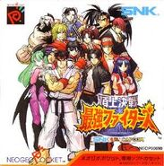 SNK vs Capcom -- Choujou Kessen Saikyou Fighters (cubierta japón)