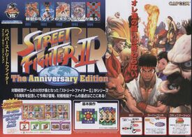Hyper Street Fighter 2 The Anniversary Edition (Asia 040202)